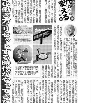 Nコンパスネットが夕刊フジ、YAHOO!ニュースとlivedoorニュースに掲載されました。